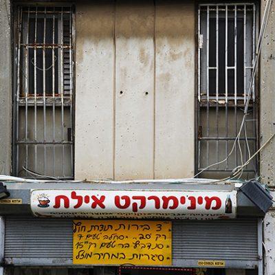 Maite Maset - Israel
